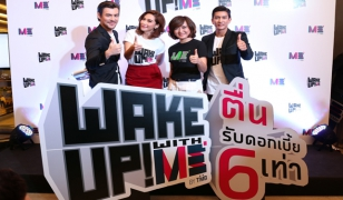 "ME by TMB เปิดแคมเปญ ""WAKE UP YOUR MONEY WITH ME"""