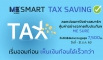 ME SURE SMART TAX SAVING